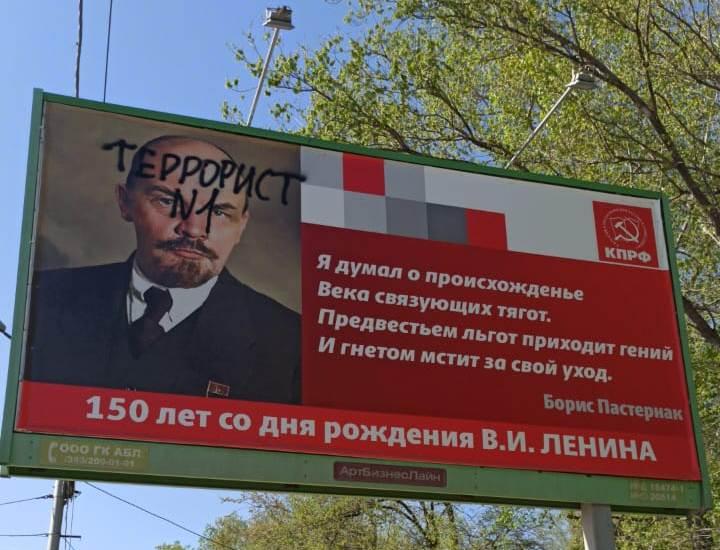 Билборд с изображением Владимира Ленина