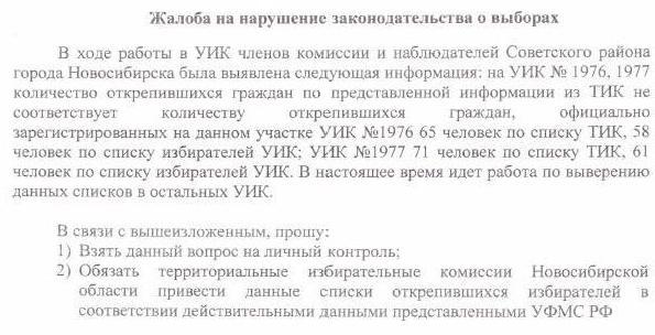 Новосибирские коммунисты подали жалобу по факту грубого нарушения выборного законодательства